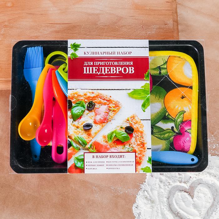 """Набор """"Для кулинарных шедевров"""" 25,5 х 17 см"""