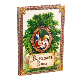 """Родословная книга """"Дерево семьи"""""""