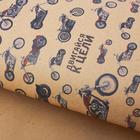 Бумага упаковочная крафтовая «Больших побед», 50 × 70 см