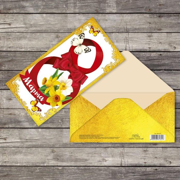 Конверт для денег «8 марта», красная лента, 16,5 х 8 см