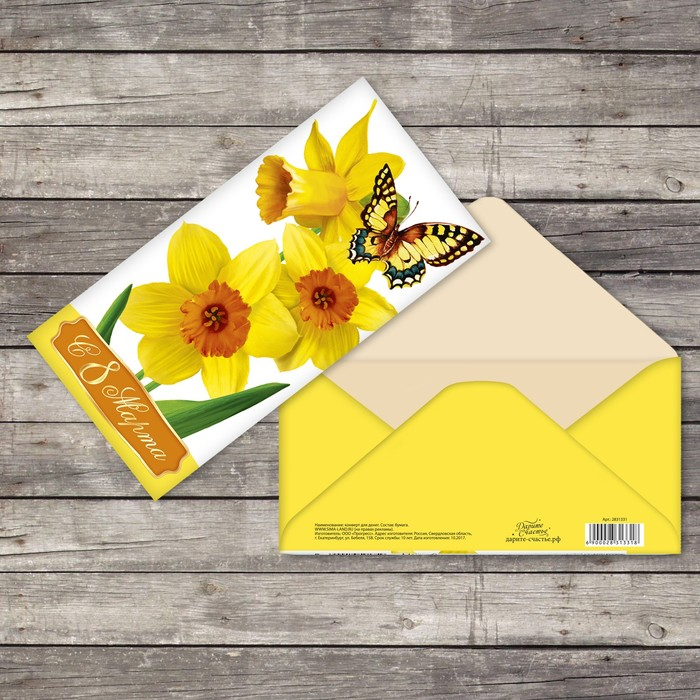 Конверт для денег «8 марта», бабочка, 16,5 х 8 см