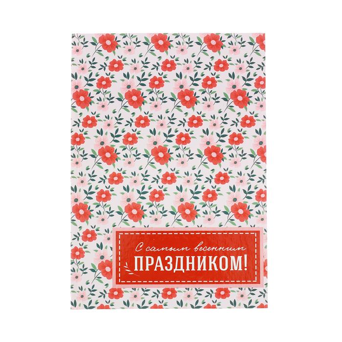 """Ежедневник """"С самым весенним праздником"""", твёрдая обложка, А5, 80 листов"""