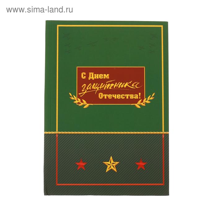 """Ежедневник """"С Днём защитника Отечества!"""" , твёрдая обложка, А5, 80 листов"""