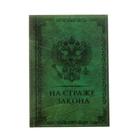 """Ежедневник """"На страже закона"""", твёрдая обложка, А5, 80 листов"""