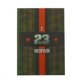 """Ежедневник """"С 23 Февраля"""", твёрдая обложка, А5, 80 листов"""