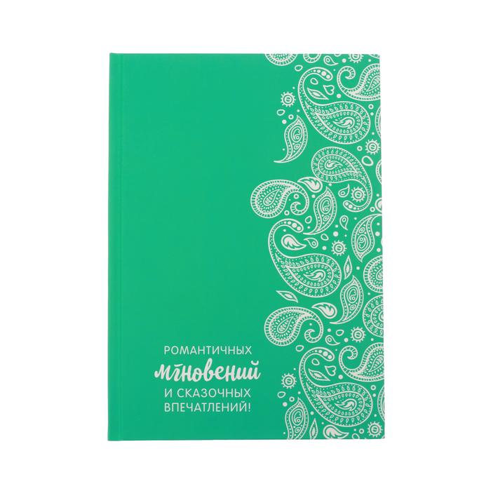 """Ежедневник """"Романтичных мгновений"""", твёрдая обложка, А5, 80 листов"""