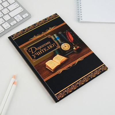 """Ежедневник """"Дорогому учителю"""", твёрдая обложка, А5, 80 листов"""