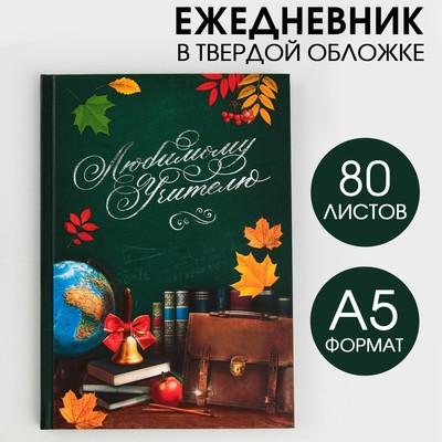"""Ежедневник """"Любимому учителю"""", твёрдая обложка, А5, 80 листов"""