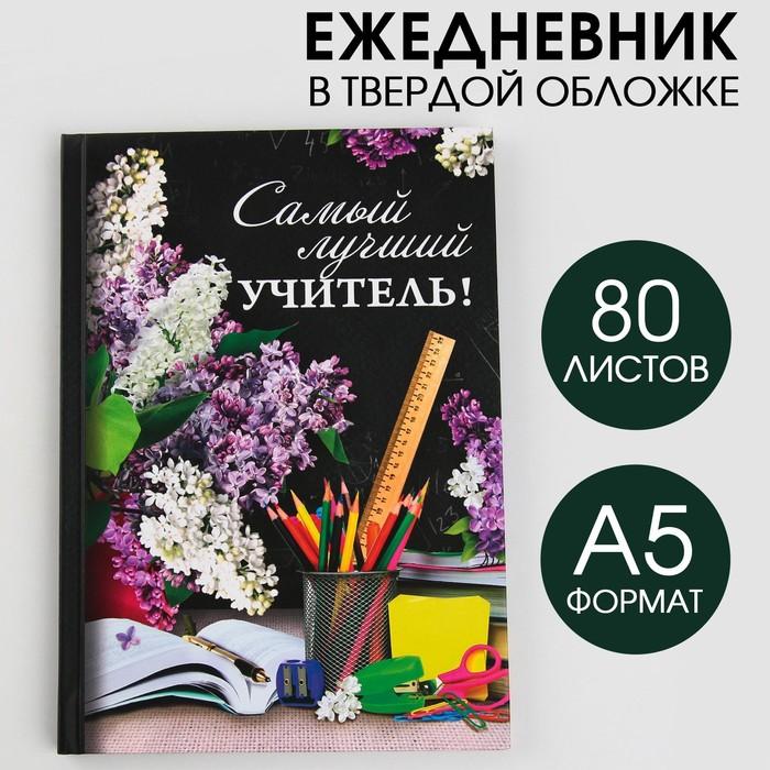 """Ежедневник """"Самый лучший учитель"""", твёрдая обложка, А5, 80 листов"""