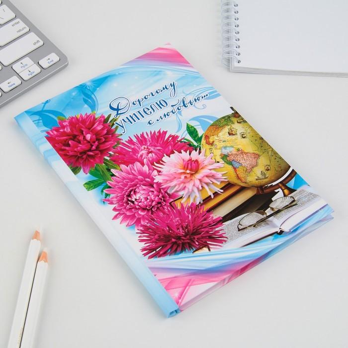 """Ежедневник """"Дорогому учителю с любовью"""" , твёрдая обложка, А5, 80 листов"""