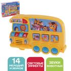 Развивающая игрушка «Музыкальный автобус», световые и звуковые эффекты