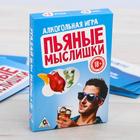Алкогольная игра «Пьяные мыслишки», 30 карт