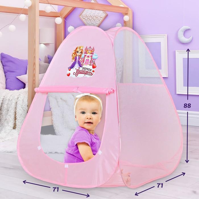 """Палатка детская игровая """"Замок принцессы"""""""