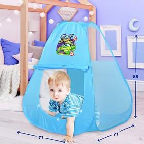 Палатка детская игровая «Авто-сервис»