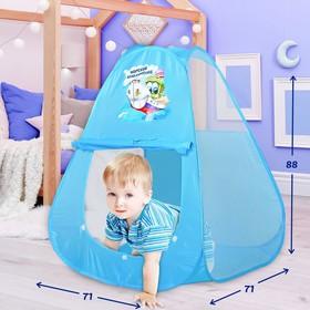 Палатка детская игровая «Морское приключение», 71 х 71 х 88 см
