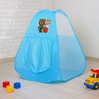 "Tent children's play ""Secret base"", 71 x 71 x 88 cm"