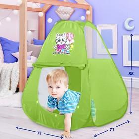 Палатка детская игровая «Парк развлечений», 71 х 71 х 88 см