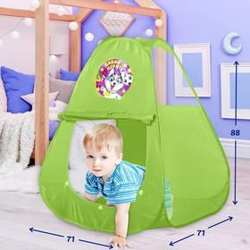 Палатка детская игровая «Давай играть», 71 х 71 х 88 см