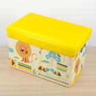 """Короб для хранения 43×28×28 см """"В гостях у льва"""", цвет жёлтый"""
