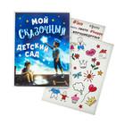 """Фотоальбом на 36 фото с наклейками """"Мой сказочный детский сад"""""""