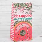 Пакет подарочный без ручек «Сладкого настроение», 10 × 19.3 × 7 см - фото 228892153
