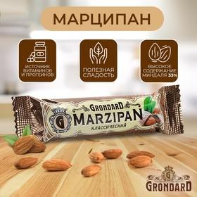 Батончик марципановый Grondard в тёмном шоколаде, 50 г в Донецке