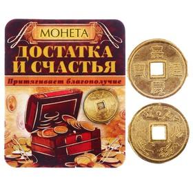 """Монета на подложке """"Достатка и счастья"""""""