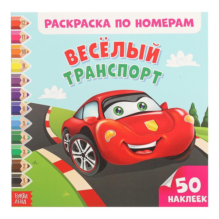 Раскраска по номерам с наклейками «Весёлый транспорт», 25,5 х 25,5 см, 16 стр.