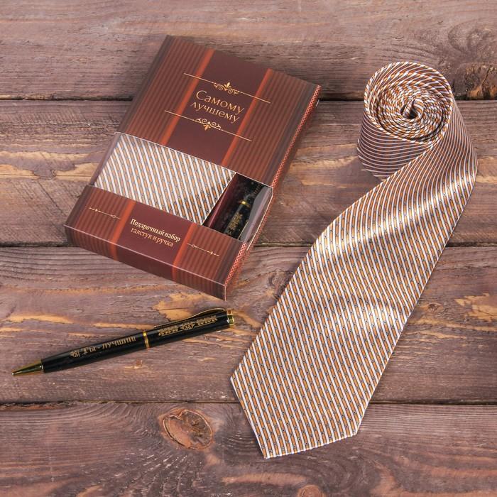 """Подарочный набор: галстук и ручка """"Самому лучшему"""""""