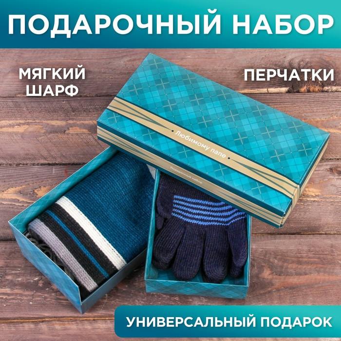 """Подарочный набор """"Любимому папе"""": шарф, перчатки"""