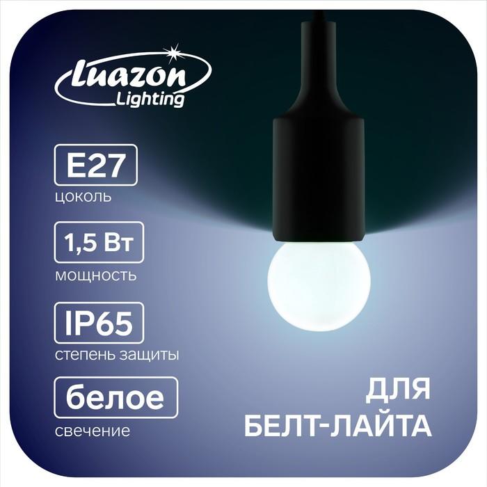 Лампа светодиодная декоративная Luazon Lighting, G45, Е27, 1,5 Вт, для белт-лайта, белый