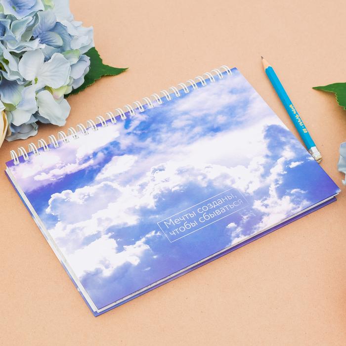 """Ежедневник горизонтальный на гребне """"Мечты созданы, чтобы сбываться"""", А5, твёрдая обложка, 80 листов"""