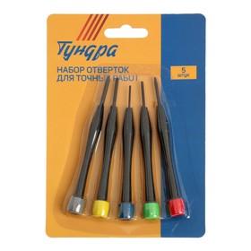 Набор отверток для точных работ TUNDRA, 5 шт. - фото 7257586