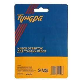 Набор отверток для точных работ TUNDRA, 5 шт. - фото 7257587