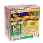 Субстрат кокосовый в блоке, 65 — 70 л, Cocoland Universal