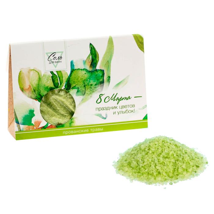 """Соль для ванн """"8 Марта - праздник цветов и улыбок!"""" с ароматом прованских трав,150 г"""
