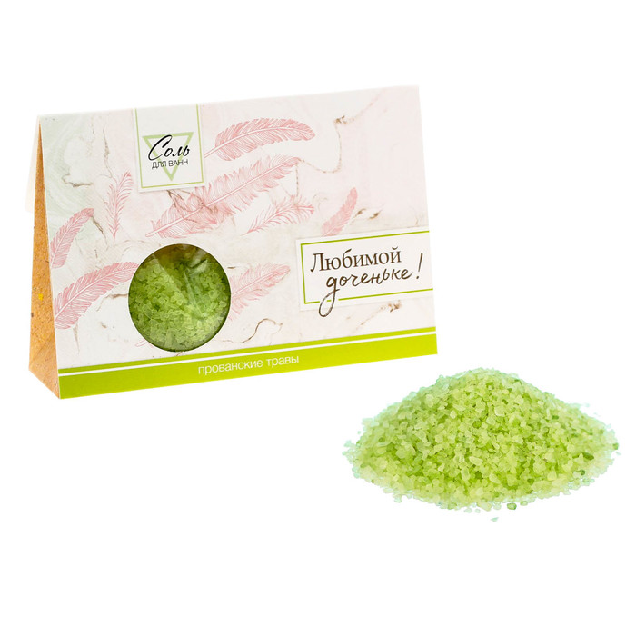 """Соль для ванн """"Любимой доченьке"""" с ароматом прованских трав,150 г"""