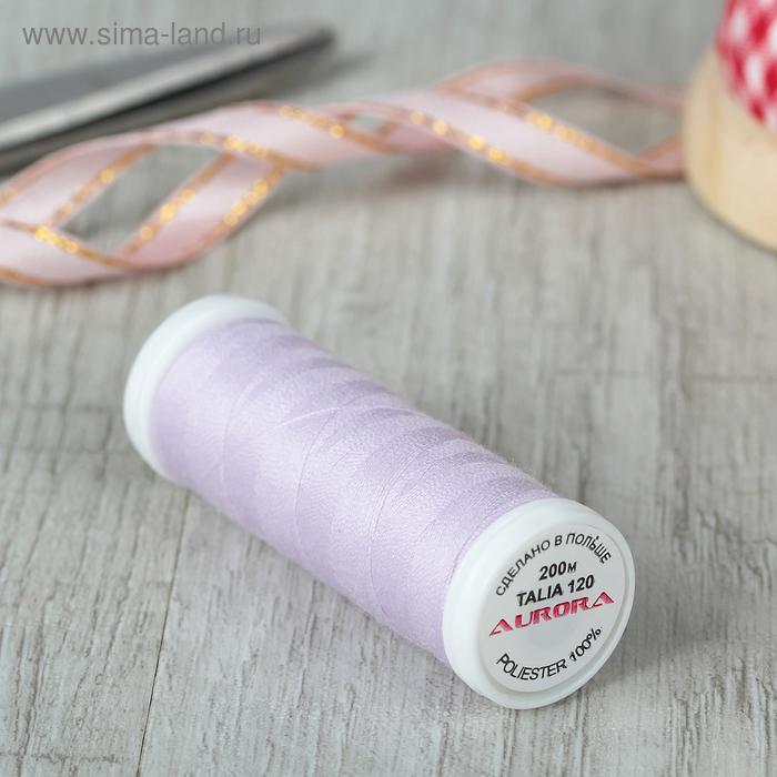 Нитки №120 200м, №724, цвет светло-фиолетовый