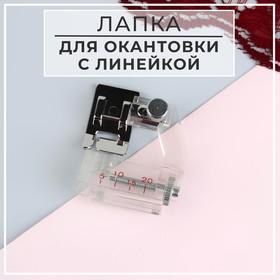 Лапка для швейных машин, для косой бейки, с линейкой, 5 мм, AU-114
