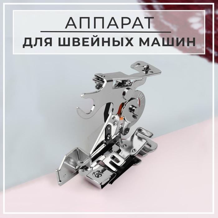 Аппарат для швейных машин, для складок - фото 688410