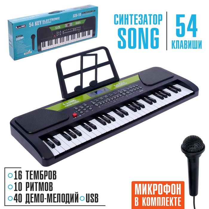 Синтезатор SONG с микрофоном, пюпитром, USB