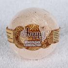 """Бурлящий шар Happy """"Шоколадное удовольствие"""", 140 г"""