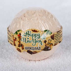 "Бурлящий шар Happy new year ""Шоколад"", 130 г"