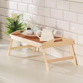 Столик для завтрака складной, 50×30см, с ручками, светлый