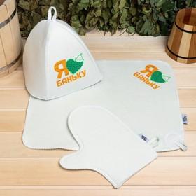 """Банный набор: шапка, коврик и рукавица """"Для любителей баньки"""""""