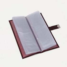 Визитница вертикальная, 2 ряда, 18 листов, цвет бордовый - фото 63975