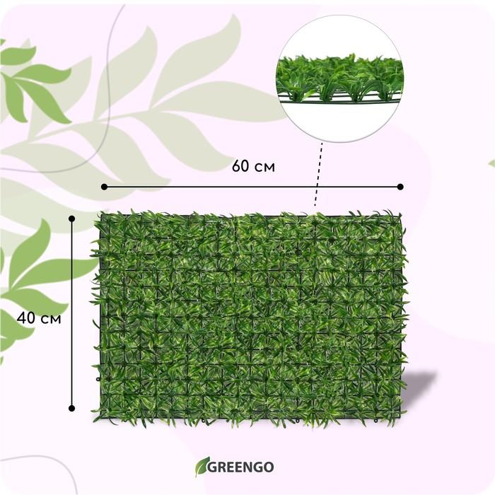 Газон-коврик искусственный, 40 х 60 см, «Трава»