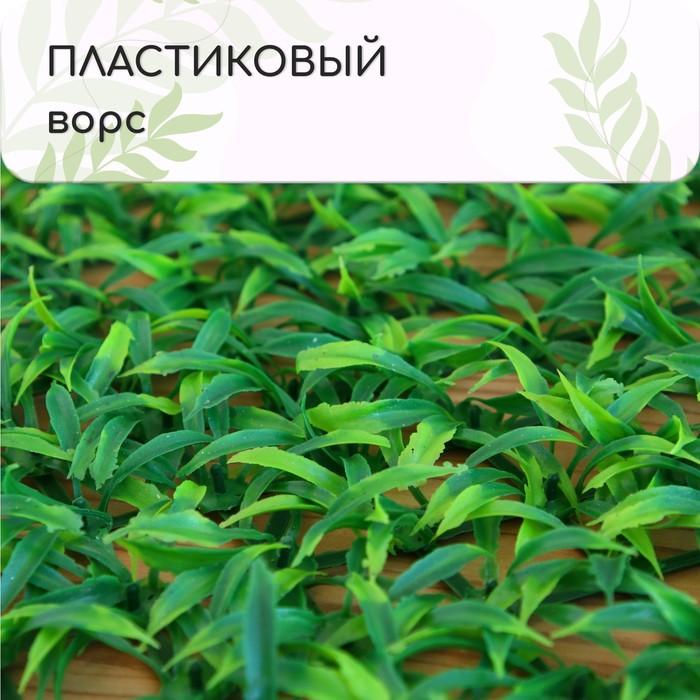 Декоративная панель, 40 × 60 см, «Трава»