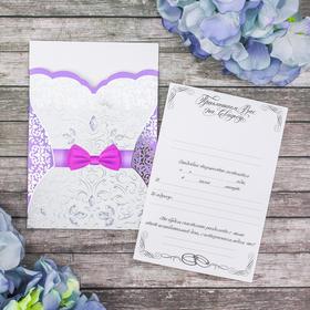 """Свадебное приглашение """"Платье-смокинг. Фиолетовый"""""""