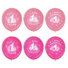 """Шар латексный 12"""" «1 годик, девочка», пастель, набор 50 шт., цвета МИКС"""